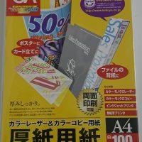 カラーレーザー&カラーコピー厚紙用紙A4