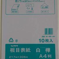 板目表紙A4白樺10P