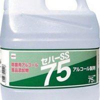 セハーSS75 除菌用アルコール